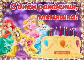 Открытка красивая открытка с днем рождения племяннице