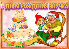 Открытка красивая открытка с днём рождения внучке