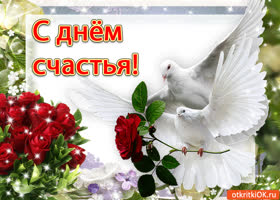Открытка красивая открытка с днём счастья 20 марта