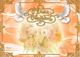 Картинка красивая открытка с днём свадьбы