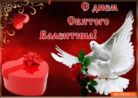 Картинка красивая открытка с днём святого валентина