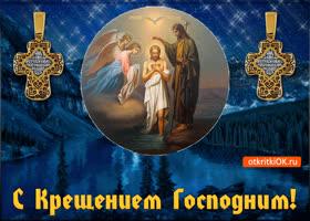 Открытка красивая открытка с крещением господним