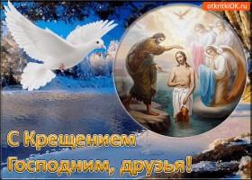 Картинка красивая открытка с крещением господним