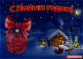 Открытка красивая открытка с новым годом