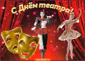 Картинка красивая открытка с праздником театра