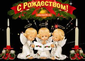 Открытка красивая открытка с рождеством христовым