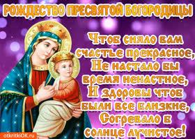 Открытка красивая открытка с рождеством пресвятой богородицы