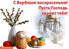 Открытка красивая открытка с вербным воскресеньем