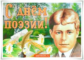Открытка красивая открытка с всемирным днем поэзии