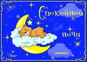 Картинка красивая открытка спокойной ночи