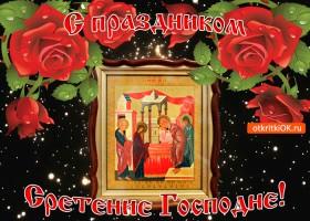 Открытка красивая открытка сретение