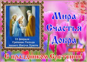 Картинка красивая открытка сретение господне