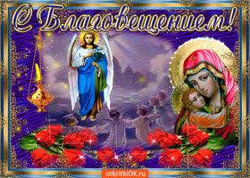 Открытка красивая открытка тебе в день благовещения