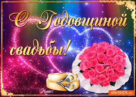 Открытка красивая открытка тебе в день годовщины свадьбы