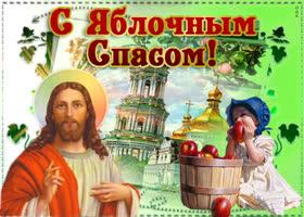 Картинка красивая открытка тебе в день яблочного спаса
