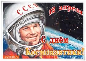 Открытка красивая открытка в день космонавтики