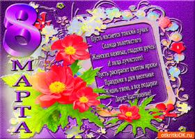 Открытка красивые стихи на 8 марта