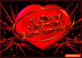 Открытка красивый праздник святого валентина