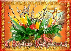 Открытка красивое поздравление для тебя с вербным воскресеньем