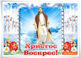 Открытка красивое поздравление, христос воскрес
