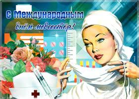 Картинка красивое поздравление медицинским сестрам