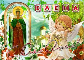 Картинка красивое поздравление с днем ангела елена