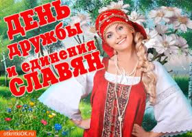 Открытка красивое поздравление с днем дружбы и единения славян