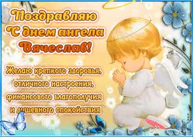 """Картинка """"красивое поздравление с днём имени вячеслав"""""""