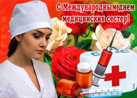 Картинка красивое поздравление с днем медицинских сестер