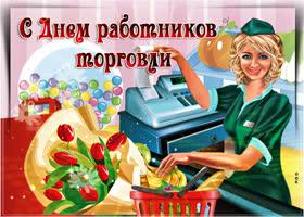 Картинка красивое поздравление с днем работников торговли