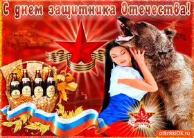 Картинка красивое поздравление с днем защитника отечества