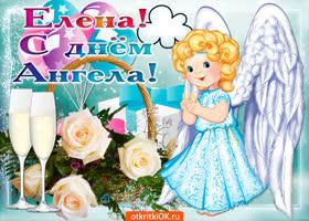 Картинка красивое поздравление тебе, с днем ангела елена