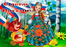 Картинка красивое поздравление тебе с днем россии