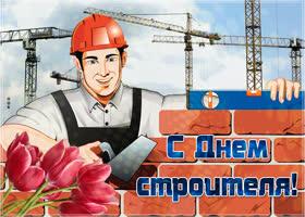 Открытка красивое поздравление тебе с днем строителя