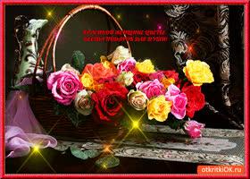 Открытка красивой женщине цветы