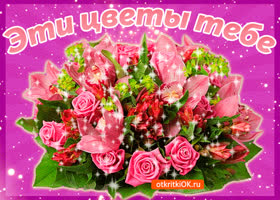 Картинка красивый букет цветов gif