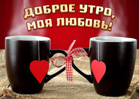 Картинка красочная открытка доброе утро любимый