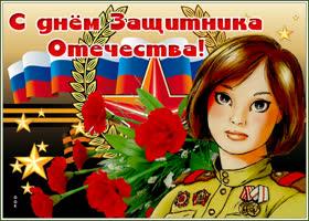 Открытка креативная открытка с днем защитника отечества
