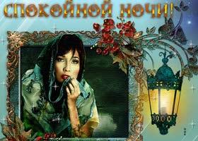 Открытка креативная открытка спокойной ночи