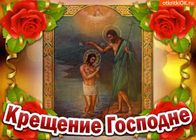 Картинка крещение господне