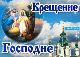 Открытка крещение господне с праздником