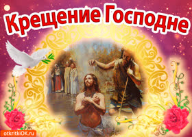 Картинка крещение господне с праздником
