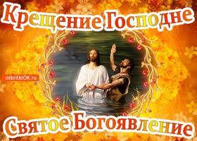 Открытка крещение господне святое богоявление