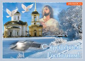 Открытка крещение иисуса христа