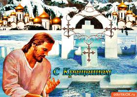 Картинка крещения день не простой