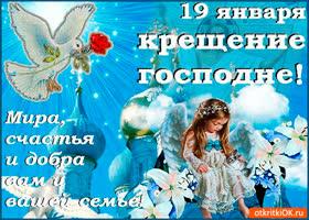 Картинка крещение господне 19 января