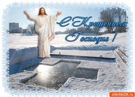 Картинка крещение господне открытка