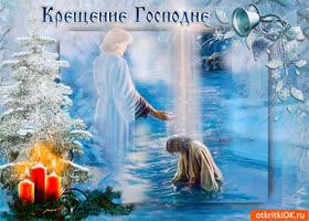 Картинка крещение господне нашего