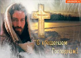 Картинка крещение христа в реке иордан