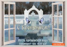 Открытка крещение от бед защитит